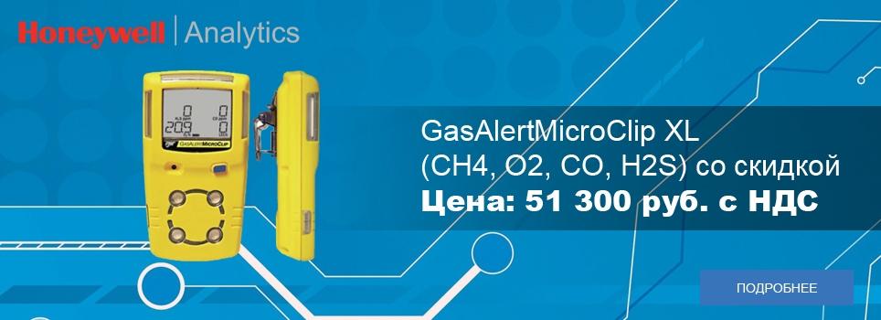 GasAlertMicroClip XL (H2S, CO, O2, Ex) - портативный газоанализатор